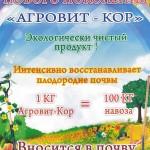 Органоминеральное удобрение «Агровит-Кор»