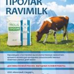 Заменитель цельного молока  Пролак и  Ravimilk