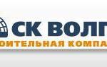 ООО СК «Волга»