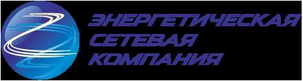 ООО «Энергетическая сетевая компания»
