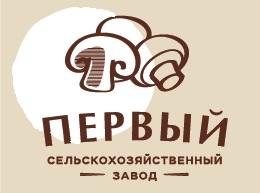 «Первый сельскохозяйственный завод»